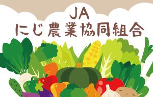 JAにじ農業協同組合