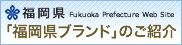 福岡県ブランドのご紹介
